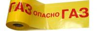 "Лента сигнальная ЛСГ (250п.м., 200мм, 50мкм, желтый фон, красная надпись ""Опасно ГАЗ"") ГОСТ"