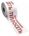 """Лента сигнальная ЛСТ (250п.м., 200мм, 200мкм, белый фон, красная надпись """"Внимание! Теплосеть"""")"""